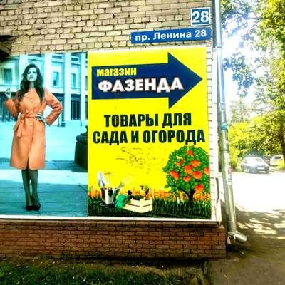 магазин Фазенда-3